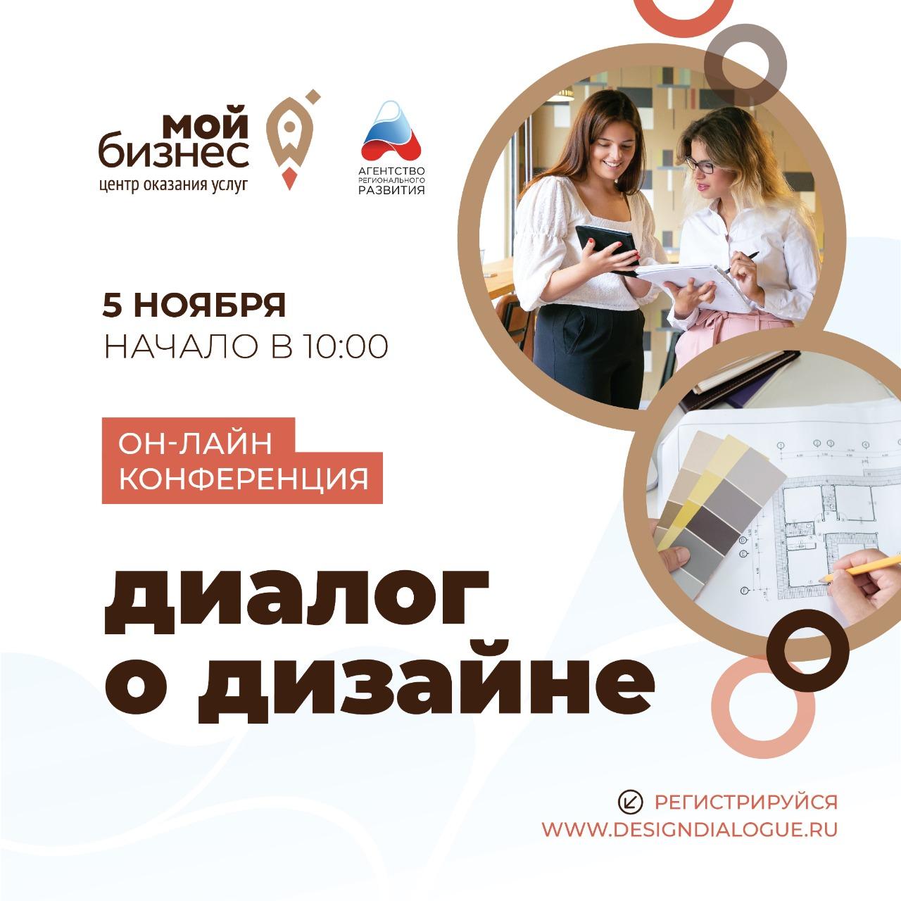 В Архангельске пройдет конференция «ДИАЛОГ О ДИЗАЙНЕ»